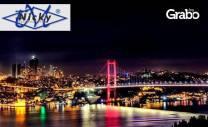 До Истанбул, Чорлу и Одрин! 2 нощувки със закуски в хотел 4*,