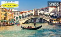 Екскурзия до Венеция за карнавала през Февруари! 3 нощувки със