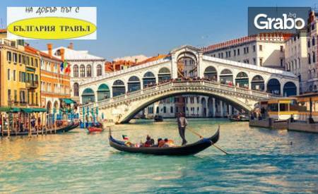 Екскурзия до Венеция! 3 нощувки със закуски, плюс транспорт и
