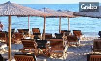 През Юни и Юли в Паралия Офринио, Гърция! 2 или 3 нощувки за двама