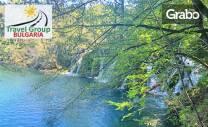 Екскурзия до Загреб, Плитвичките езера и остров Крък! 3 нощувки със