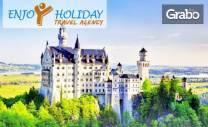 Виж Баварските замъци! Екскурзия до Любляна, Залцбург, Мюнхен,