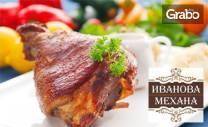 Свински джолан без кост с картофи соте, плюс Хайдушка салата