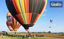Издигни се във въздуха край София! 30 минути свободен полет с балон -
