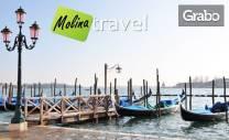 Екскурзия до Загреб и Венеция през Май! 3 нощувки със закуски, плюс