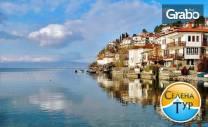 За Великден до Охрид, Струга и Скопие! 2 нощувки със закуски и