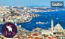 В Истанбул през 2020г! 2 нощувки със закуски в Хотел Hurry Inn*****,