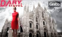 Last minute екскурзия до Милано! 3 нощувки със закуски и самолетен