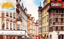 За Свети Валентин до Будапеща, Прага и Виена! 4 нощувки със закуски,