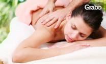 75 минути релакс! Комбиниран релаксиращ и лечебен масаж на цяло тяло