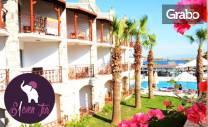 Майска почивка край Бодрум! 7 нощувки на база All Inclusive в хотел